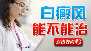 白癜风胸部患者应该注意哪些方面