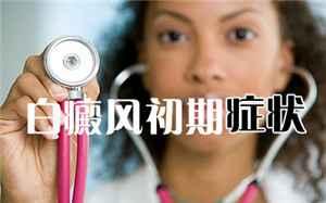 白癜风患者诊断需要做哪些项目检查